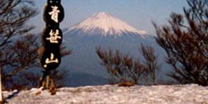 青笹山より2000年2月12日
